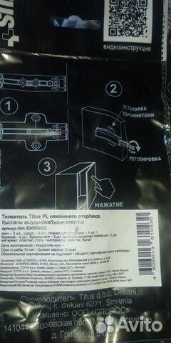 Механизм нажатия для кухонных шкафов