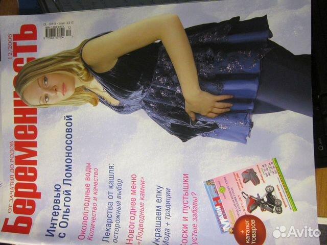 Журналы Интерьер, Кроха, 9 мес., Беременность, Сча купить 9