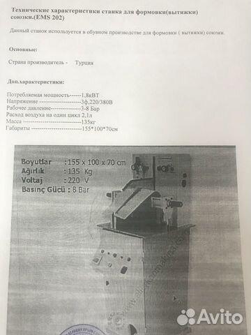 Продам станок для формовки (вытяжки) союзки