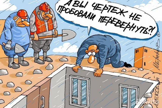 Частный консультант по строительству