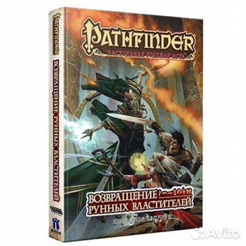Pathfinder. Возвращение Рунных Властителей. Книга  89045827115 купить 1