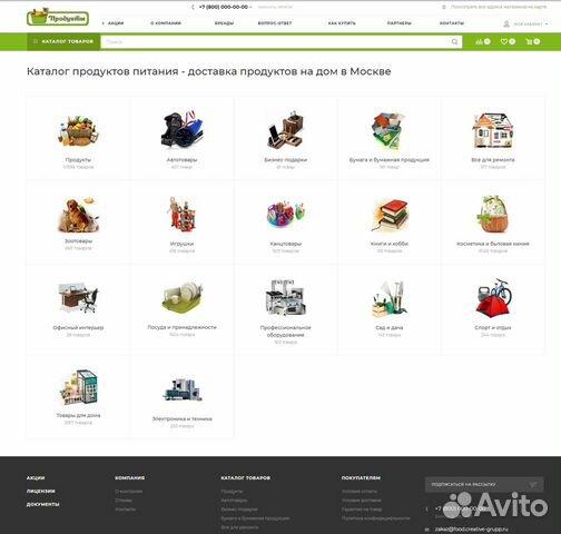 Готовый интернет-магазин продуктов питания и еды  89676082788 купить 7