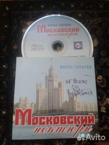 Диск с автографом Вилли Токарева  89634202805 купить 1