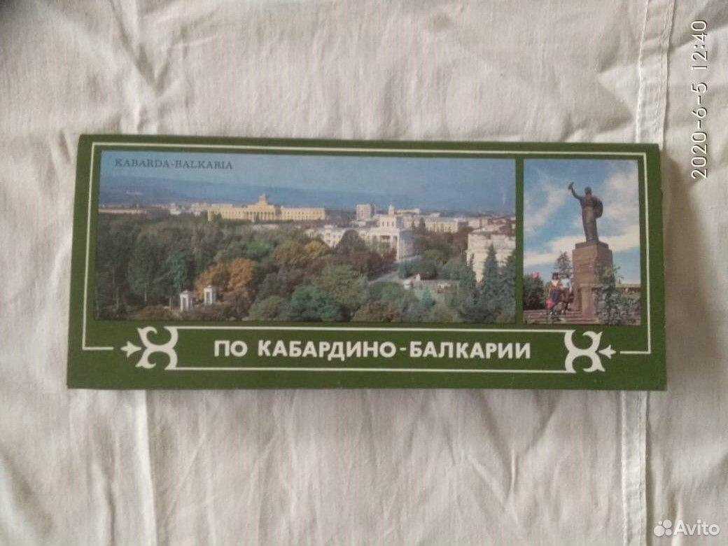 Набор открыток По Кабардино-Балкарии  89034904671 купить 1