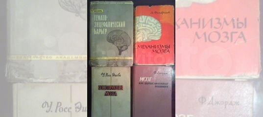 дин вулдридж автор книги мозг как машина