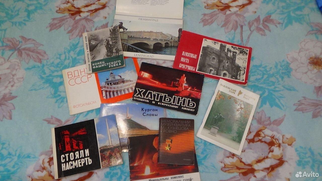 Книги, открытки и путеводители СССР  89997860050 купить 1