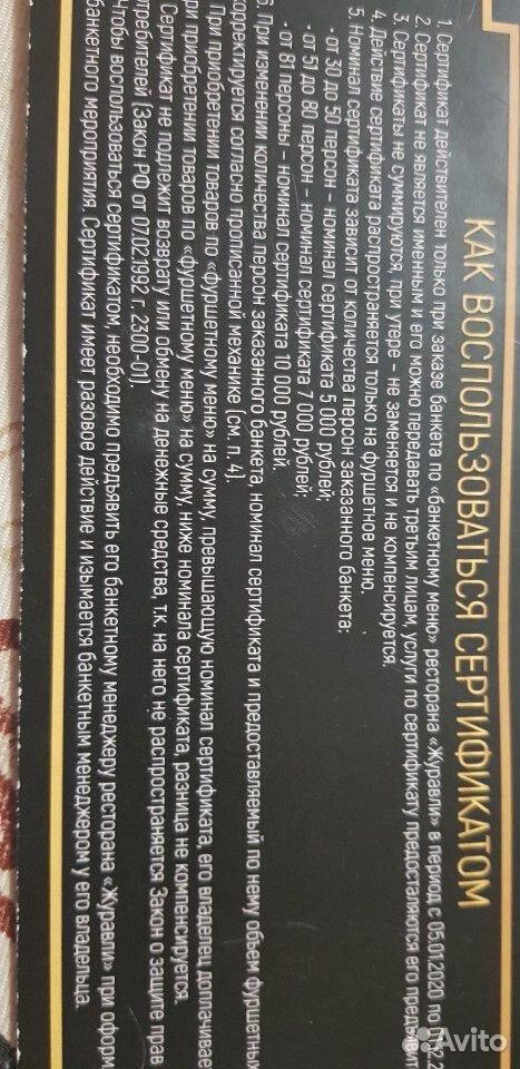 Сертификат в Журавли  89803050550 купить 2