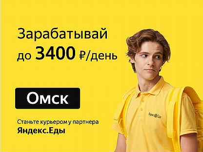 Работа без опыта работы для девушек омск с ежедневной оплатой девушка из мегафон вновь на работе