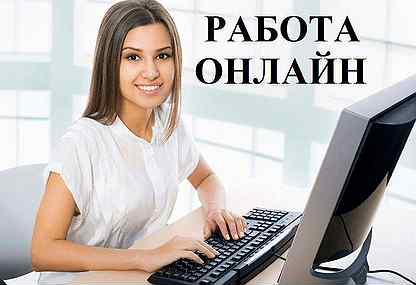 работа онлайн ленск