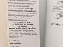Антицеллюлитный крем Biothal