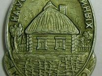 Значок село Константиново Русский сувенир Москва — Коллекционирование в Саратове