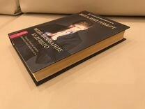 Книга Моделирование будущего В. Гиберт — Книги и журналы в Геленджике