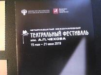 Фестиваль им. Чехова 22 июня scala Йоанн буржуа