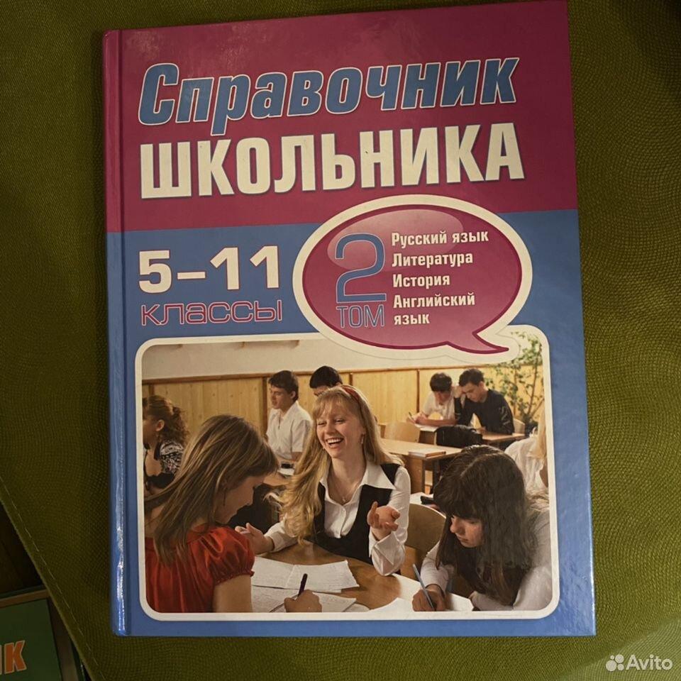 Справочники Школьника 5-11 класс  89108201929 купить 2