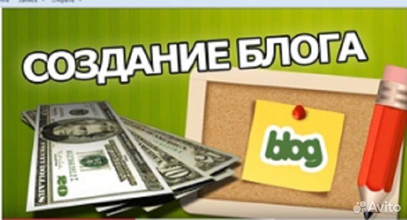 Тренинг Создание блога  89144020229 купить 1
