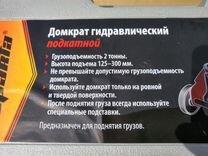 Домкрат подкатной 2т — Запчасти и аксессуары в Кемерово