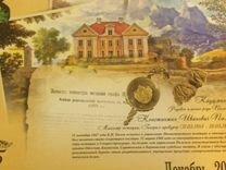 Календарь прокуратуре России 295 лет за 2017 г