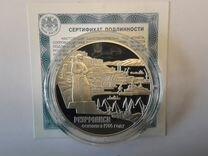 Монета 3 рубля серебро 2016 г. Мурманск
