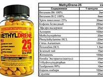 Cloma Pharma Methyldrene Yellow 100 капс