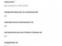 Телевизор sony bravia kdl-47w800a — Аудио и видео в Твери