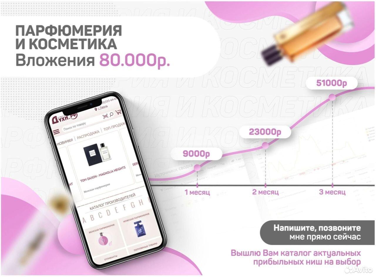 Готовый Бизнес Интернет Магазин  89217907701 купить 3