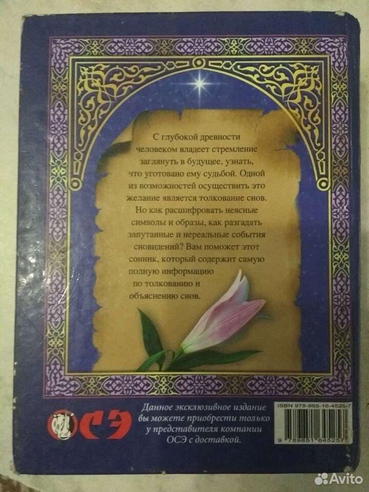 Книга Сонник  89045397020 купить 2