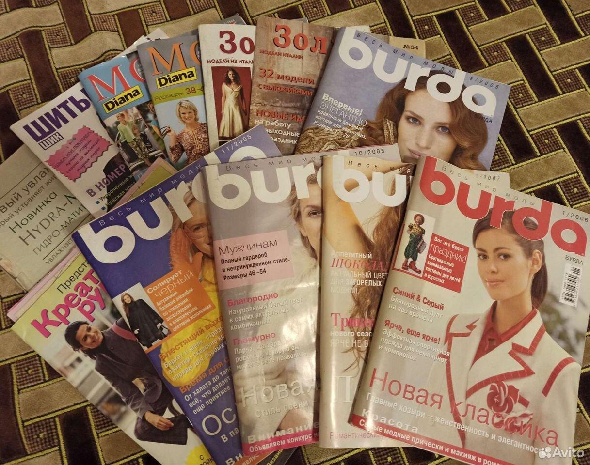 Журналы мод  89823070306 купить 1