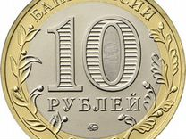 10 рублей Вязьма 2019 год ммд