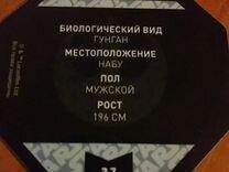 Каликцеоная картачка Джа - Джа Бинкс