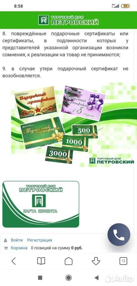 Подарочные карты ТЦ Петровский