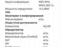 Wi-Fi роутер Linksys WRT120N
