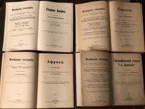 Всемирная география. 1900-1905г. (Комплект)