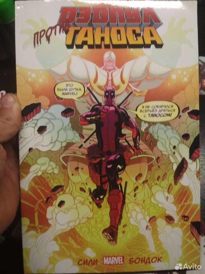 Комиксы Marvel  89506796661 купить 8