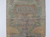 1 рубль, 5 рублей 1947 год