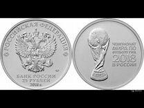 25 рублей футбол 2018 три выпуска
