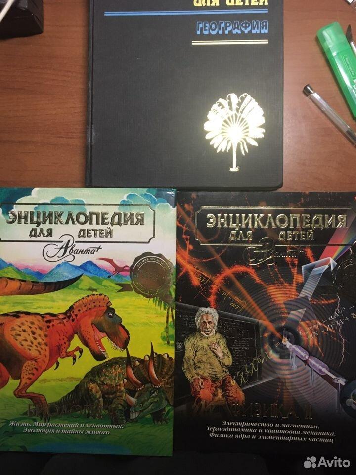 Детские энциклопедии  89085597089 купить 1