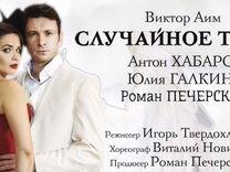 Билеты в театр. Случайное Танго
