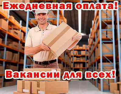 Работа в ногинске для девушек без опыта юля левченко