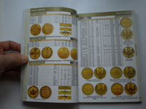 Книга Каталог монет императорсской росии 1682-1917